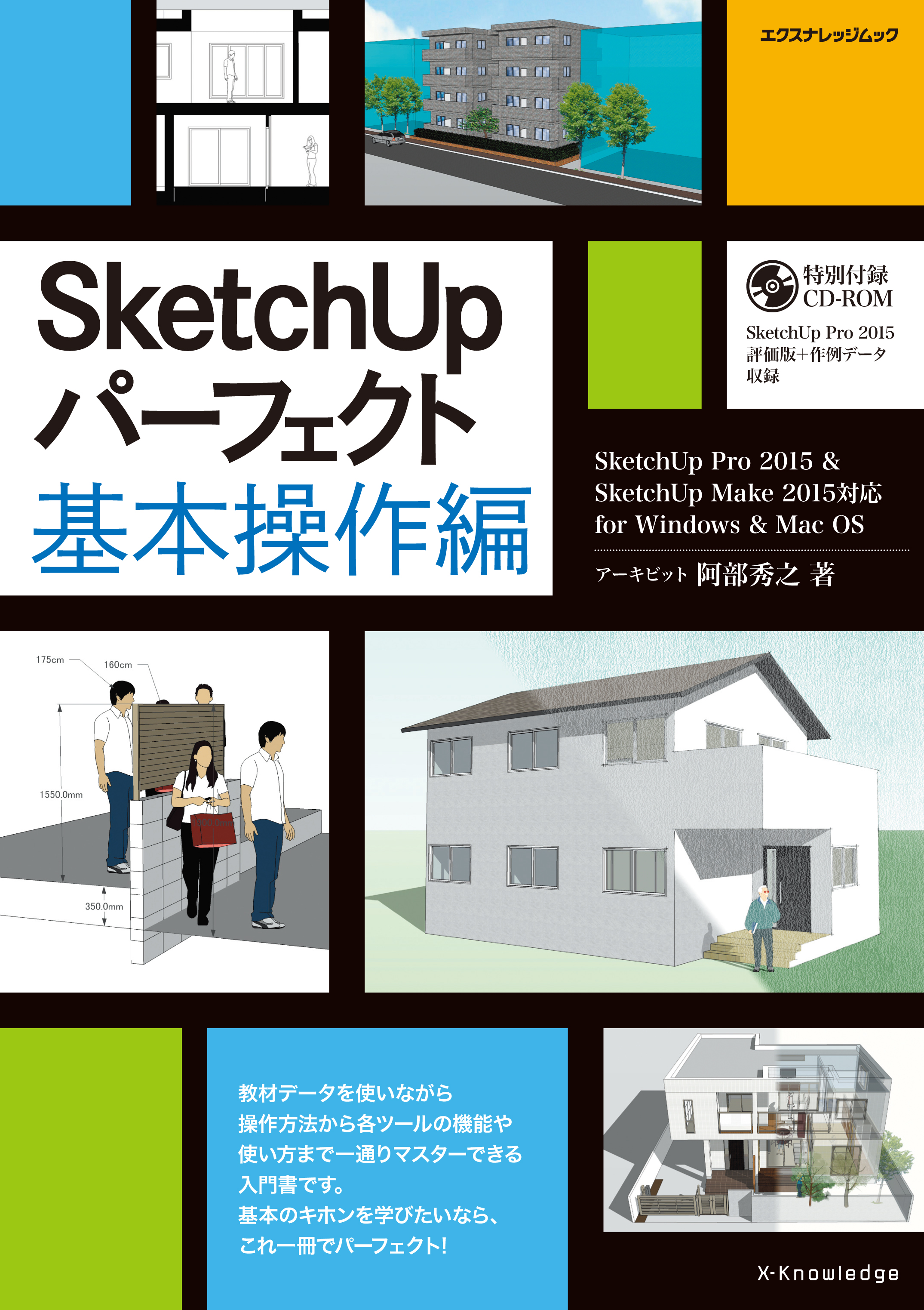 sketchup mac 版