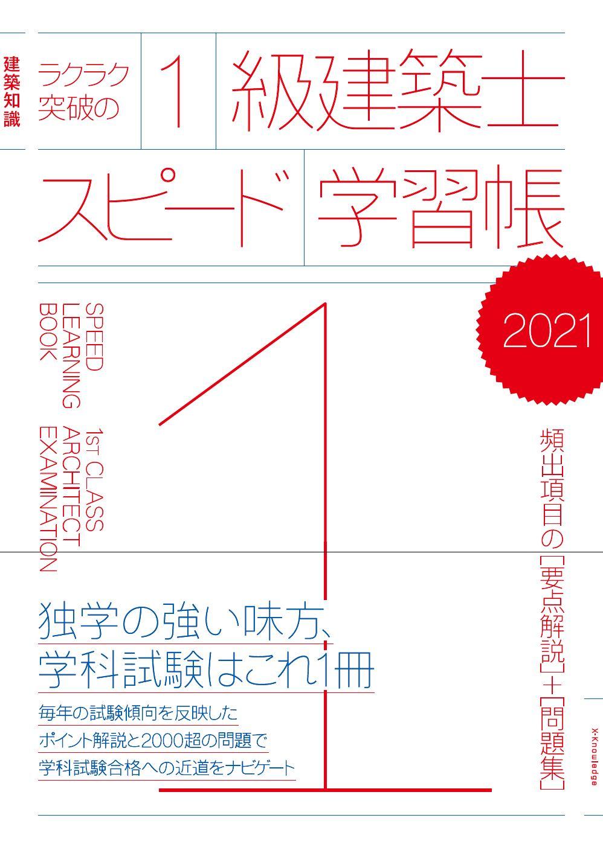 発表 2021 英 ナビ 合格